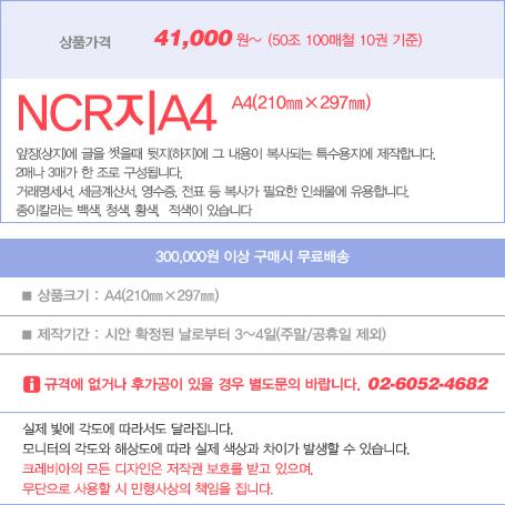 NCR지_A4.jpg