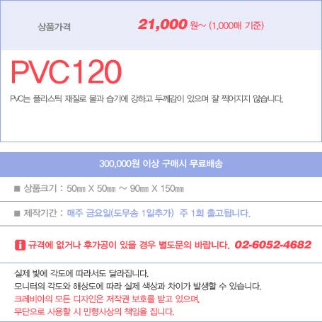 PVC120.jpg