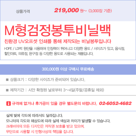 M형검정봉투비닐백.jpg
